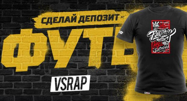 БК «Леон» дарит рэп-футболки за депозит