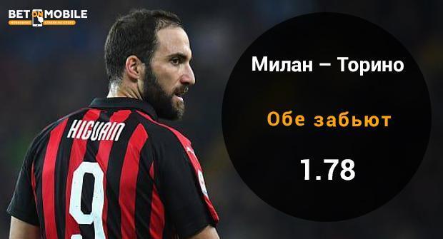 Милан - Торино прогноз и ставка