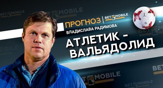Прогноз и ставка на матч «Атлетик» — «Вальядолид» 22 декабря