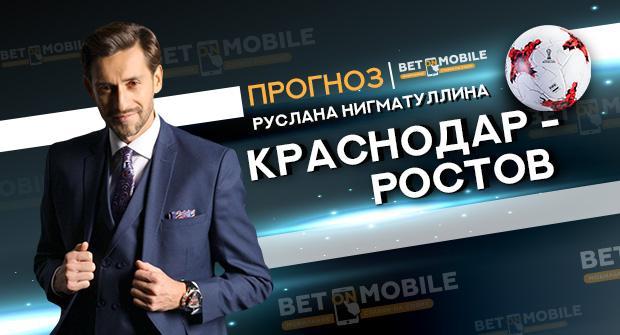Прогноз и ставка на матч Краснодар — Ростов 5 декабря 2018