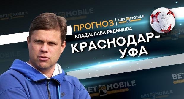 Прогноз и ставка на матч Краснодар - Уфа 9 декабря 2018