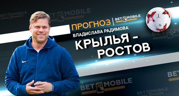 Прогноз и ставка на матч Крылья Советов - Ростов 8 декабря 2018
