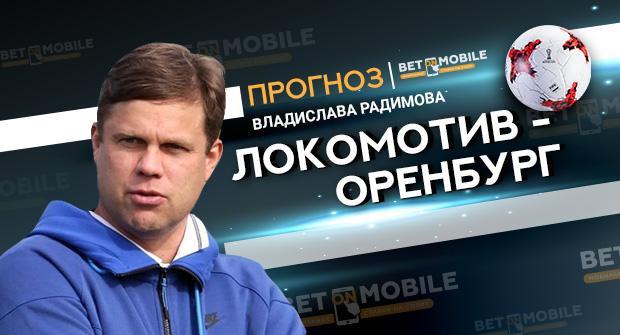 Прогноз и ставка на матч Локомотив — Оренбург 8 декабря 2018