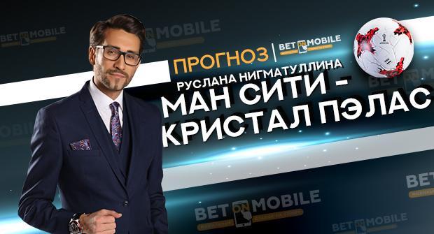 Прогноз и ставка на матч Манчестер Сити — Кристал Пэлас 22 декабря