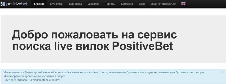 поиск букмекерских вилок онлайн Positive bet