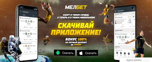 melbet iphone android