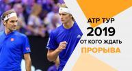 ATP тур 2019  от кого ждать прорыва