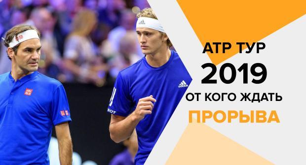 ATP тур 2019 — от кого ждать прорыва