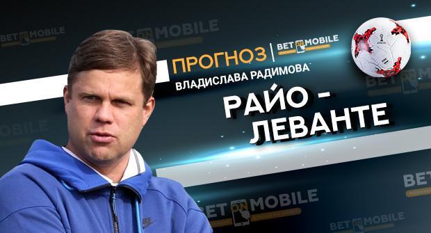 Прогноз и ставка на матч «Райо Вальекано» — «Леванте» 23 декабря