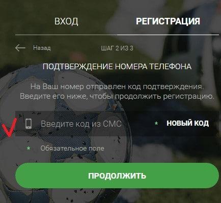 Регистрация baltbet