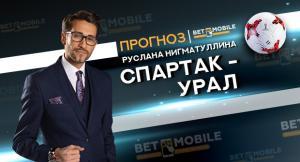 Прогноз и ставка на матч Спартак — Урал 5 декабря 2018