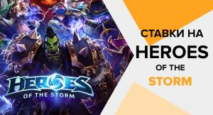 Ставки на Heroes of The Storm (HOTS)
