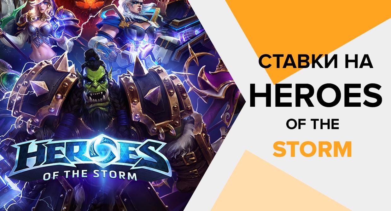 Ставки на Heroes of The Storm (HOTS)