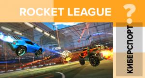 Ставки на Rocket League