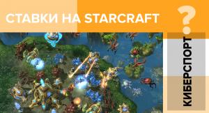 Ставки на StarCraft