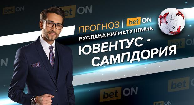 Прогноз и ставка на матч Ювентус – Сампдория 29 декабря 2018