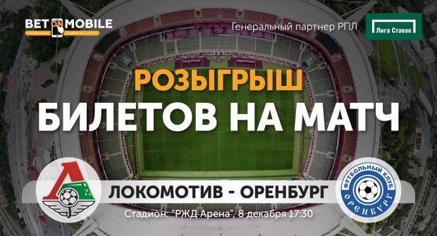 Розыгрыш билетов на матч «Локомотив» — «Оренбург»