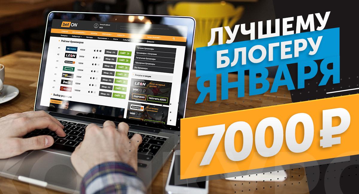 7000 рублей получит лучший блогер января
