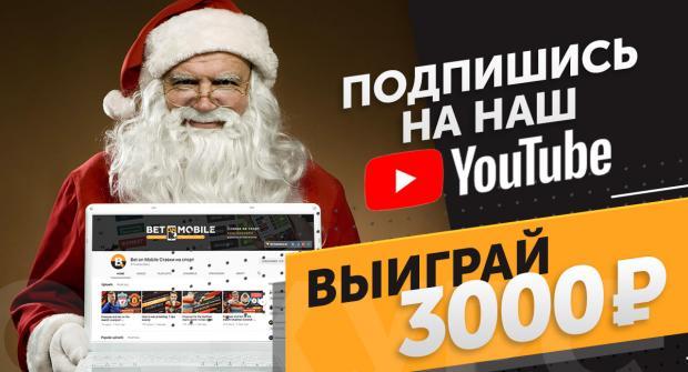 Подпишись на наш YouTube и выиграй новогодние 3000₽