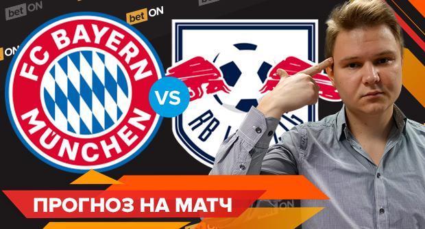 Прогноз и ставка на матч Бавария - Лейпциг 19 декабря
