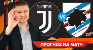Прогноз и ставка на матч Ювентус — Сампдория 29 декабря 2018