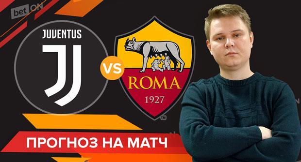 Прогноз и ставка на матч Ювентус - Рома 22 декабря