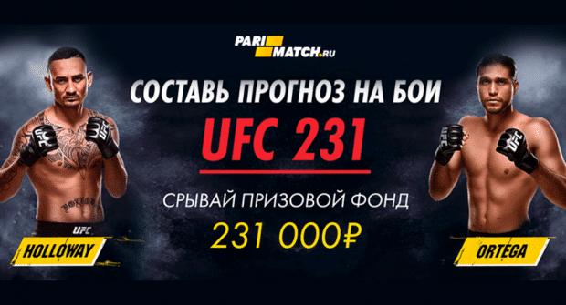 «Пари-Матч» запустил конкурс прогнозов на UFC с призовым фондом 231 000₽