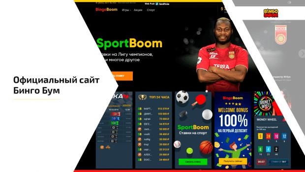 bingo boom официальный сайт