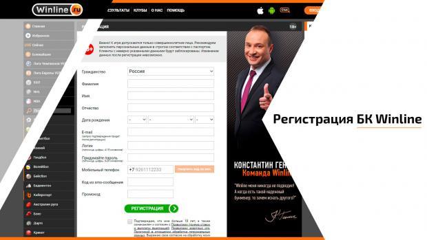 цупис регистрация винлайн