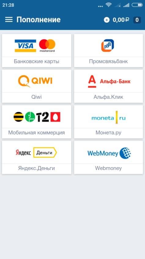 БК Зенит пополнить счет мобильное приложение Ios