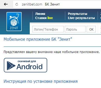 БК Зенит пополнить счет мобильное приложение Андроид