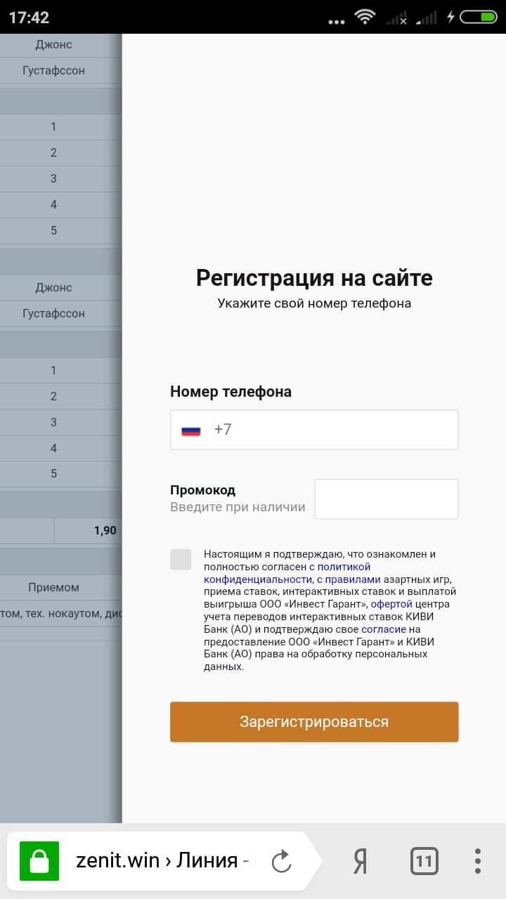 БК Зенит регистрация через мобильные приложения