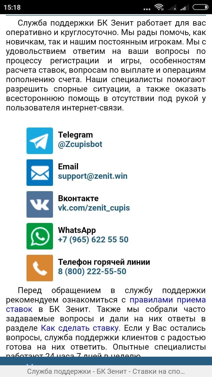 Букмекерская контора зенит телефоны [PUNIQRANDLINE-(au-dating-names.txt) 63