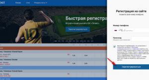 Регистрация в БК «Зенит»