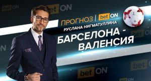 Прогноз и ставка на матч Барселона — Валенсия 2 февраля 2019