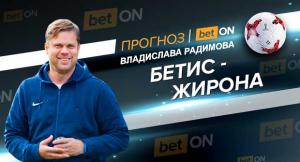 Прогноз и ставка на матч Бетис — Жирона 20 января 2019