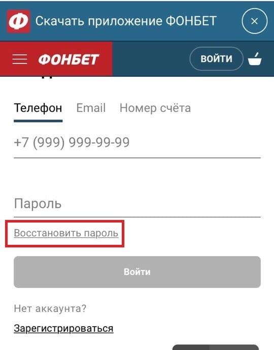 восстановить пароль приложение фонбет