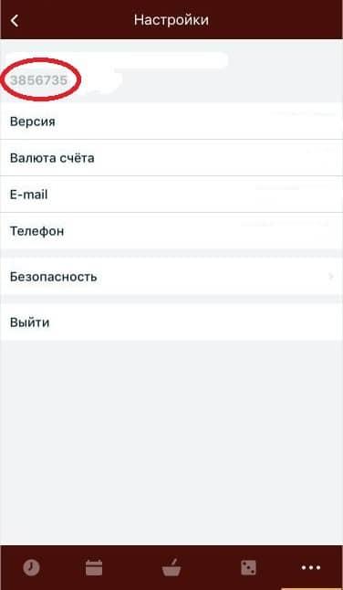 фонбет восстановить пароль по телефону