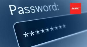 Как восстановить пароль и номер счёта в БК «Фонбет»