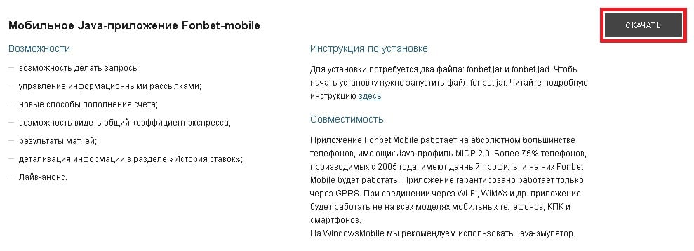 Java приложение «Фонбет»
