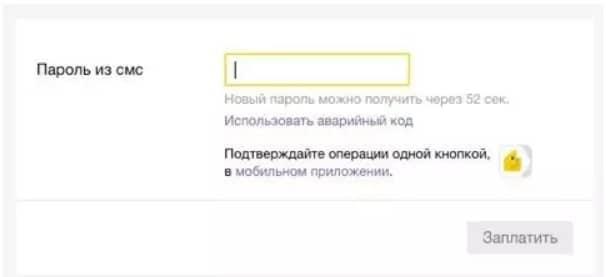 Пополнить счет Яндекс Деньги Бинго Бум