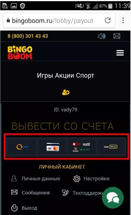 Снять деньги Бинго Бум Мобільная версия