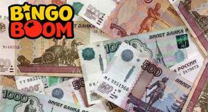 Вывод денег в «Бинго Бум»