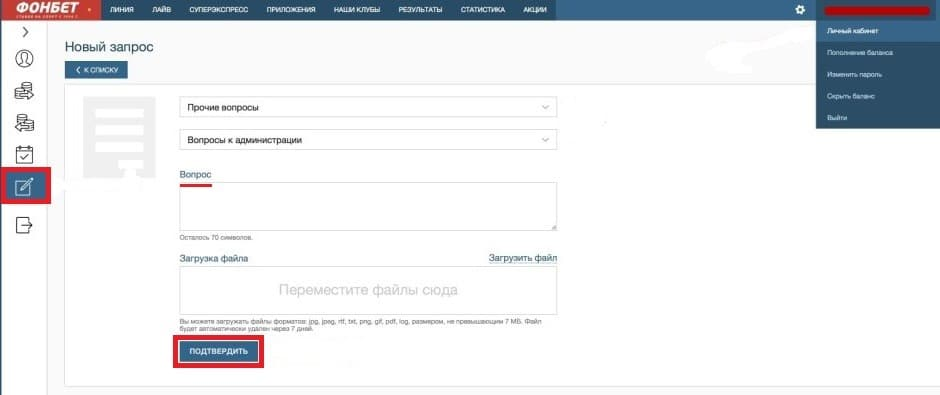 Удаление учетной записи в fonbet com