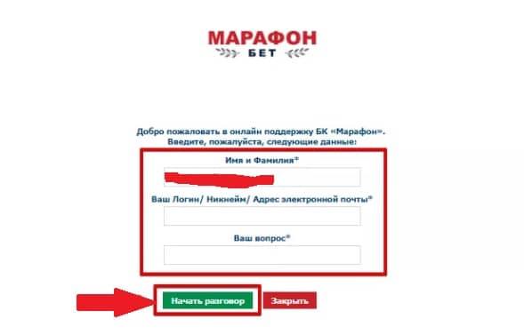 как удалить счет БК МАрафон