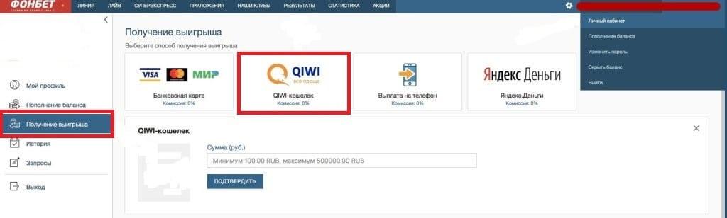 вывести деньги с БК «Фонбет» на qiwi