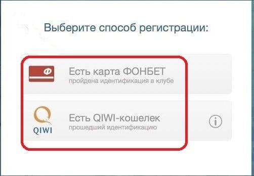 фонбет онлайн регистрация