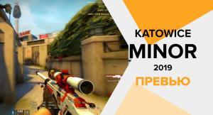 Прогноз на Katowice Minors 2019: формат, фавориты, призовые