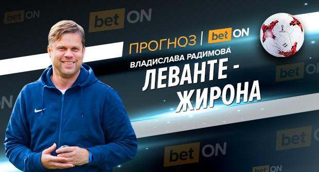 Прогноз и ставка на матч Леванте – Жирона 4 января 2019