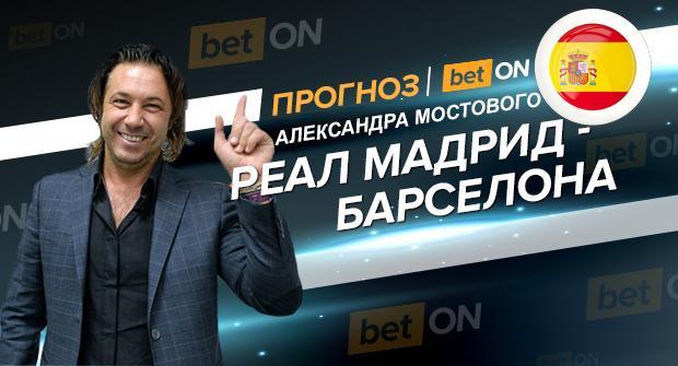 Прогноз и ставка Александра Мостового на матч Реал Мадрид – Барселона 2 марта 2019